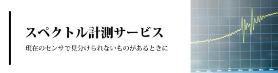 スペクトル計測サービス | 北海道衛星株式会社