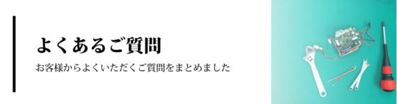 よくあるご質問 | 北海道衛星株式会社