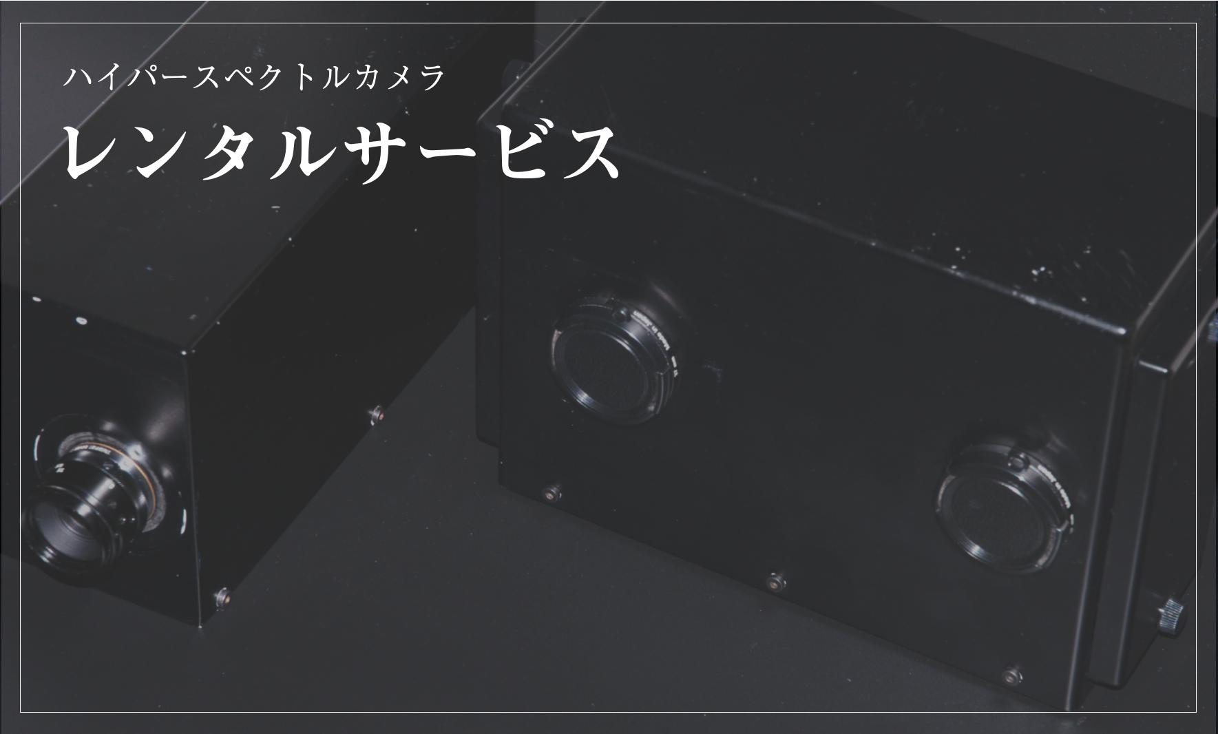 ハイパースペクトルカメラ レンタル